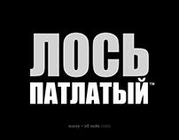 [Legacy] suxxy - idi suda