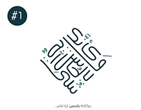 Free Style Arabic Calligraphy Vol. 1