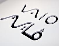 Convert the logo to Arabic language