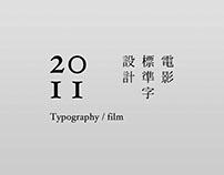 電影標準字設計 / Typography / film / 2011
