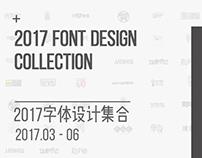 2017字体设计集合