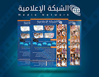 Media Network - الشبكة الإعلامية
