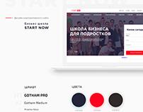 Start now - дизайн сайта для детской школы бизнеса