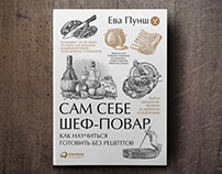 Book cover and layout. Сам себе шеф-повар