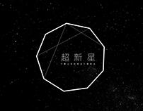 超新星 STAR Logo