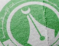 Brand_Islamic Studies Department