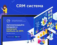 Дизайн сайта для внедрения CRM системы и продающих чатб