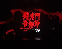 龍虎門音樂祭演唱會 / LONG HU MEN FESTIVAL: INTRO