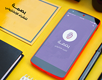Basma Store App