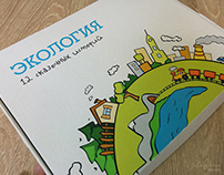 Interactive book for children