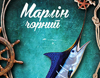 Culinary flyer. A fish