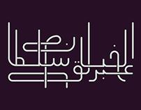 Calligraphy [Abdul Khalik Sultan]