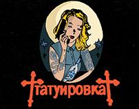 Tatuirovka