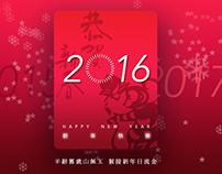 2016HappyNewYear新年賀卡