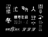 Chinese Typography Design Vol. 01 / 中文字體設計