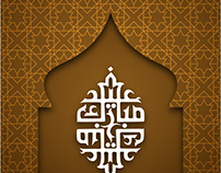 2017 new Vector Eid Mubarak Arabic Calligraphy