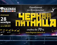 Рекламная кампания «Черная пятница» для ТЦ Флагман