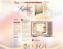 "Design of online store blinds and curtains ""Gamma"""