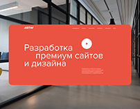 ARTW — Agency website Redesign Concept