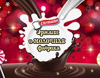 Event «Wonka Factory»
