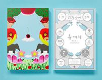 Rye Yeji Leaflet & Animation