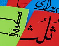 Arabic Scripts Zines