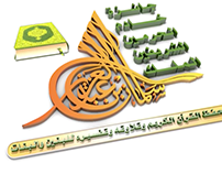 intro King Salman competition for the Holy Quran