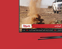 Rebranding CNN بالعربية