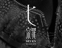 七宗罪-2015林韋霆創作個展 視覺設計