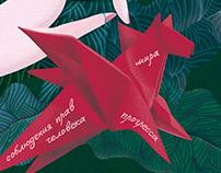Новогодняя открытка для Сахаровского центра