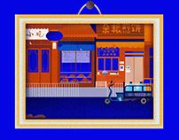 2019 Regional Artist-in-Residence in Beijing