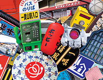 Itoshima Trip Collage Poster