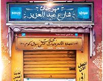 Abd Elaziz Street Carnival `s poster at souq.com