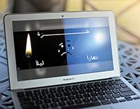 Design GAZA (Night & Day) غزة ليلاً و نهاراً