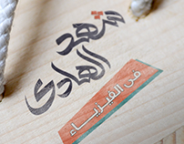 Shahd Alhady