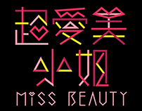 MTV Taiwan / Miss Beauty