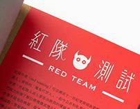 紅隊測試 RED TEAM