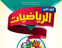 Math Book | Bahrain