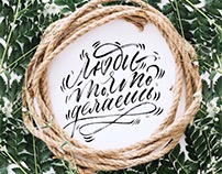 Lettering&Calligraphy 2017
