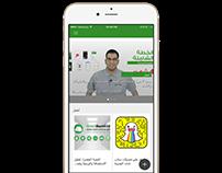 Anbilarabi Iphone App