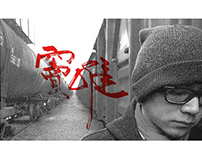戊辰设计【手写字】