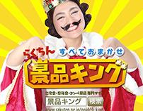 PR Video for Rakuten Japanese Shop
