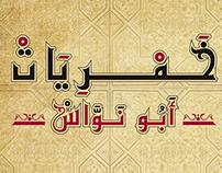 Abu Nuwass : Mini Livret Poétique