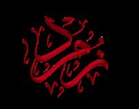 مجموعة شعارات تم تنفيذها بواسطة برنامج الكلك