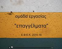 STELLA MELIGOUNAKI -professions / επαγγέλματα