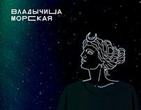 Владычица морская /// Logo, branding & identity
