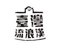 臺灣流浪漢