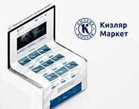 Кизляр Маркет   Редизайн интернет-магазина ножей