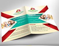 المؤتمر الأول للأفاق المستقبليه للتغذية المدرسية