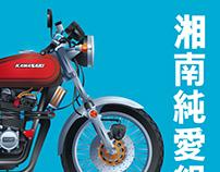 Kawasaki Z2 (tuned version)